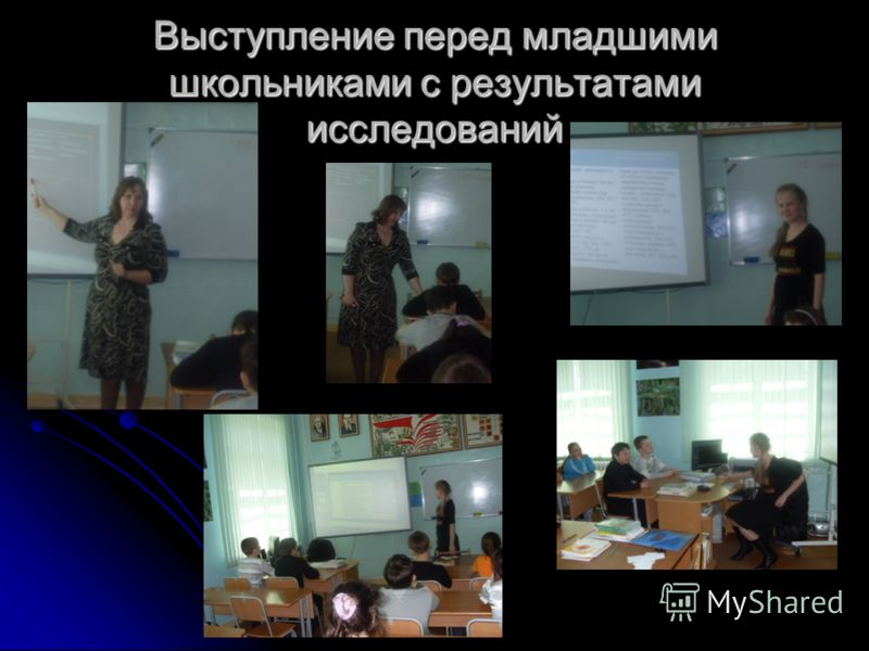 Выступление перед младшими школьниками с результатами исследований