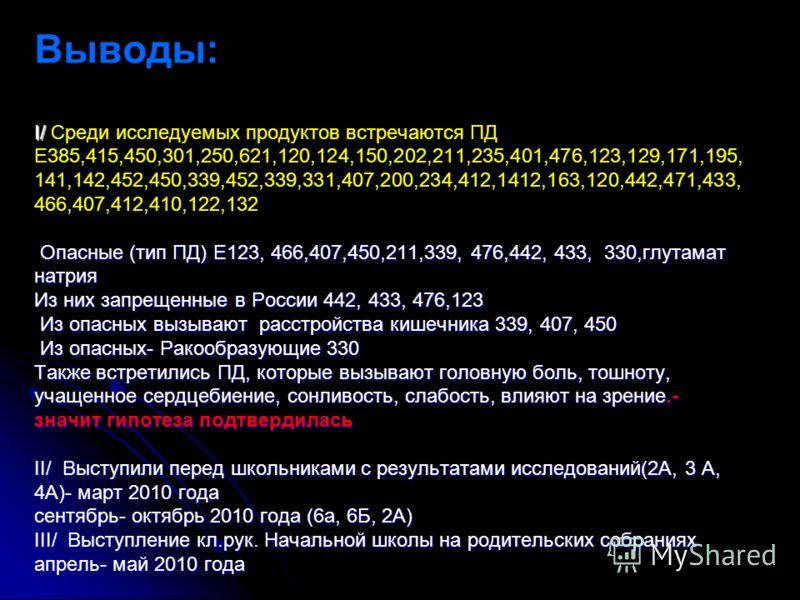 I/ Опасные (тип ПД) Е123, 466,407,450,211,339, 476,442, 433, 330,глутамат натрия Из них запрещенные в России 442, 433, 476,123 Из опасных вызывают расстройства кишечника 339, 407, 450 Из опасных- Ракообразующие 330 Также встретились ПД, которые вызыв