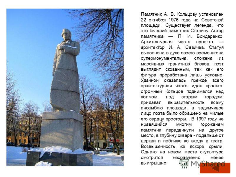 С.А. Есенин выступает на открытии памятника поэту Алексею Кольцову в Москве. Фото 1918