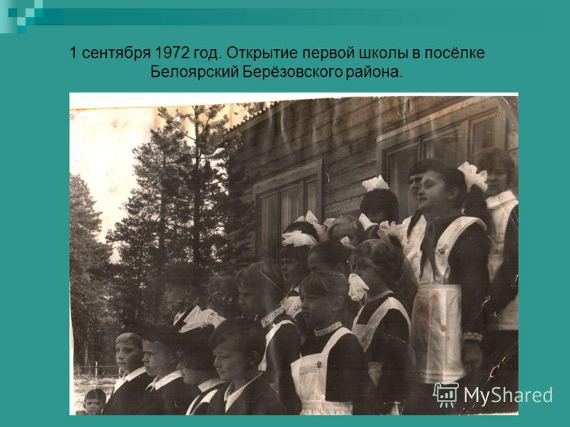 1 сентября 1972 год. Открытие первой школы в посёлке Белоярский Берёзовского района.