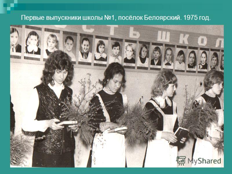 Первые выпускники школы 1, посёлок Белоярский. 1975 год.