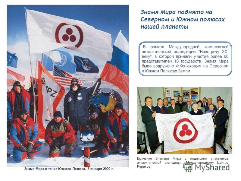 Знамя Мира в точке Южного Полюса. 8 января 2000 г. Знамя Мира поднято на Северном и Южном полюсах нашей планеты В рамках Международной комплексной антарктической экспедиции
