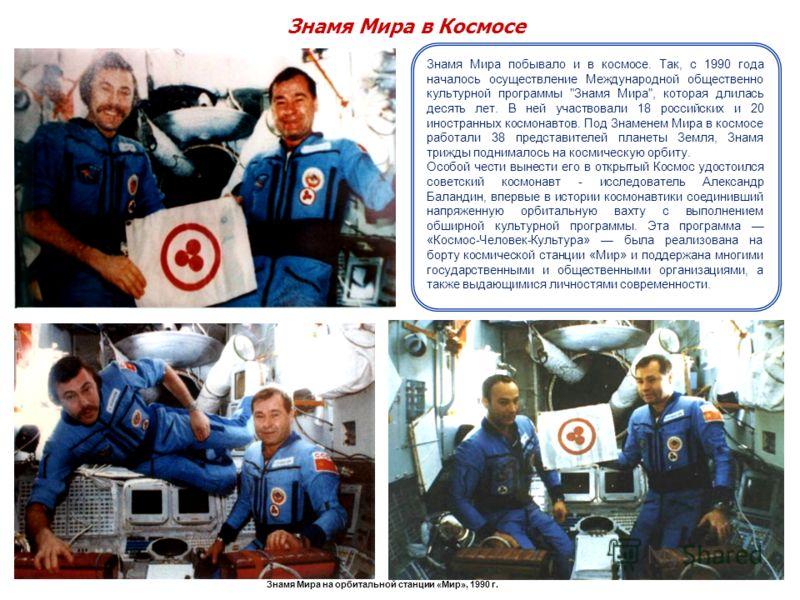 Знамя Мира побывало и в космосе. Так, с 1990 года началось осуществление Международной общественно культурной программы