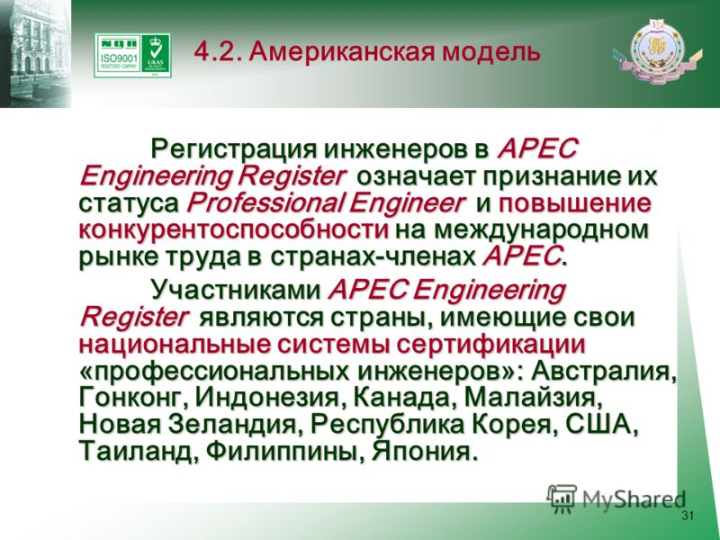 31 Регистрация инженеров в APEC Engineering Register означает признание их статуса Professional Engineer и повышение конкурентоспособности на международном рынке труда в странах-членах APEC. Участниками APEC Engineering Register являются страны, имею