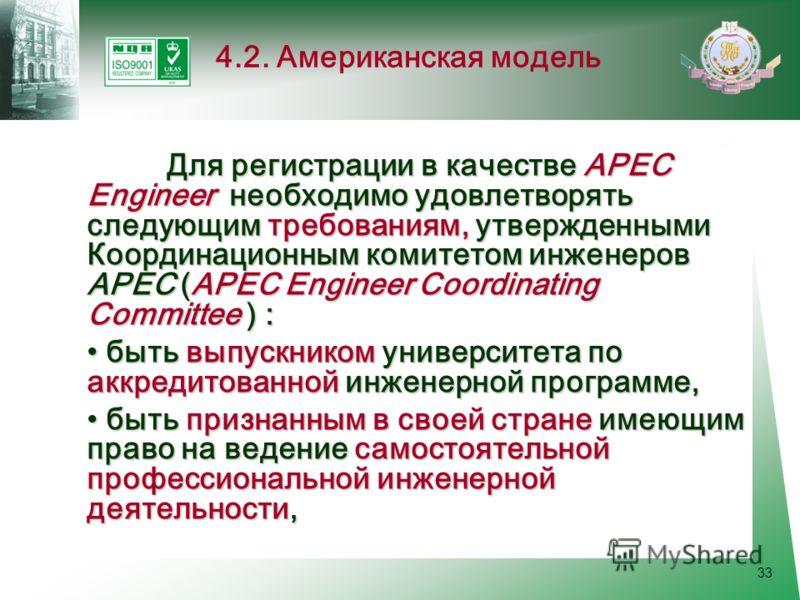 33 Для регистрации в качестве APEC Engineer необходимо удовлетворять следующим требованиям, утвержденными Координационным комитетом инженеров APEC (APEC Engineer Coordinating Committee ) : быть выпускником университета по аккредитованной инженерной п