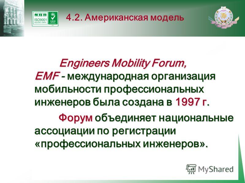 35 Engineers Mobility Forum, EMF - международная организация мобильности профессиональных инженеров была создана в 1997 г. Форум объединяет национальные ассоциации по регистрации «профессиональных инженеров». 4.2. Американская модель