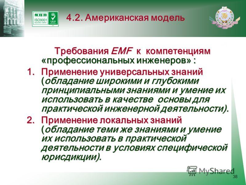 38 Требования EMF к компетенциям «профессиональных инженеров» : Требования EMF к компетенциям «профессиональных инженеров» : 1.Применение универсальных знаний (обладание широкими и глубокими принципиальными знаниями и умение их использовать в качеств