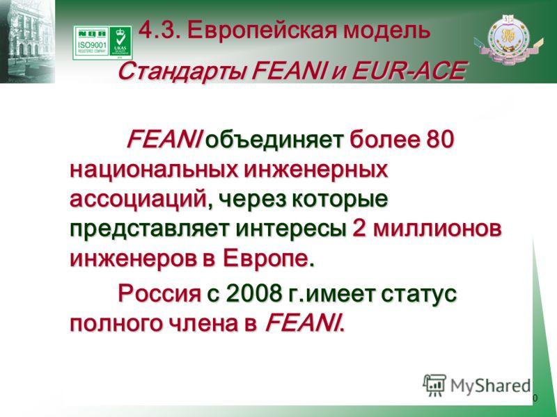 60 FEANI объединяет более 80 национальных инженерных ассоциаций, через которые представляет интересы 2 миллионов инженеров в Европе. Россия с 2008 г.имеет статус полного члена в FEANI. Россия с 2008 г.имеет статус полного члена в FEANI. Стандарты FEA