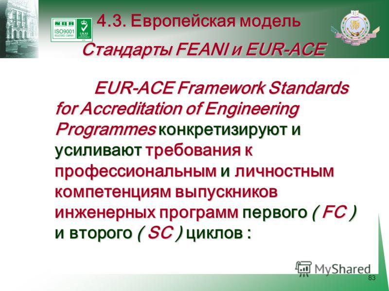 83 EUR-ACE Framework Standards for Accreditation of Engineering Programmes конкретизируют и усиливают требования к профессиональным и личностным компетенциям выпускников инженерных программ первого ( FC ) и второго ( SC ) циклов : Стандарты FEANI и E