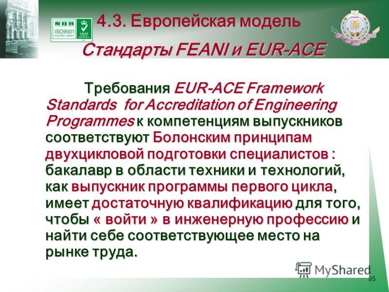 95 Требования EUR-ACE Framework Standards for Accreditation of Engineering Programmes к компетенциям выпускников соответствуют Болонским принципам двухцикловой подготовки специалистов : бакалавр в области техники и технологий, как выпускник программы