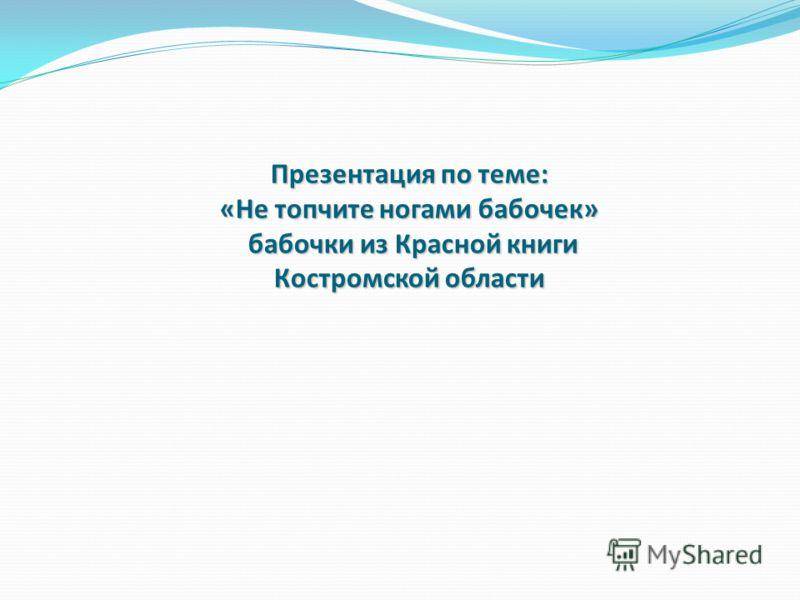 Презентация по теме: «Не топчите ногами бабочек» бабочки из Красной книги Костромской области