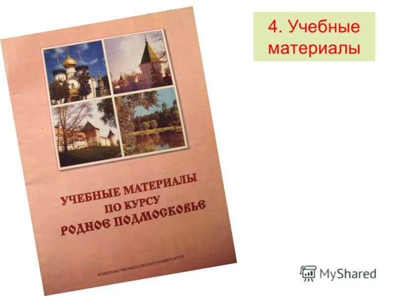 4. Учебные материалы