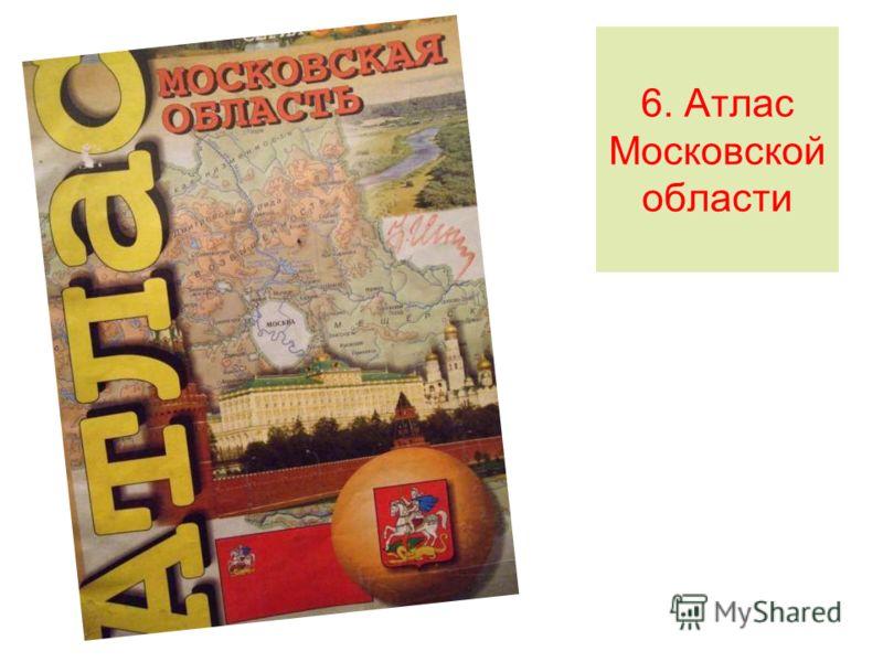 6. Атлас Московской области