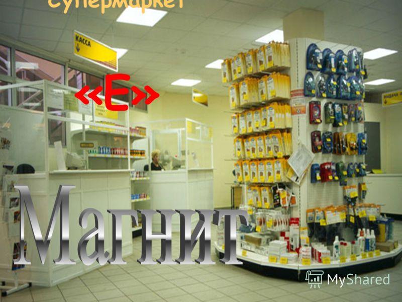 Супермаркет «Е»