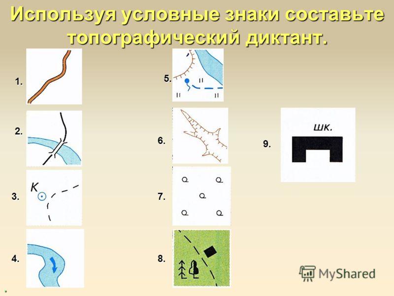 Используя условные знаки составьте топографический диктант. 1. 2. 3. 4. 5. 6. 7. 8. 9..
