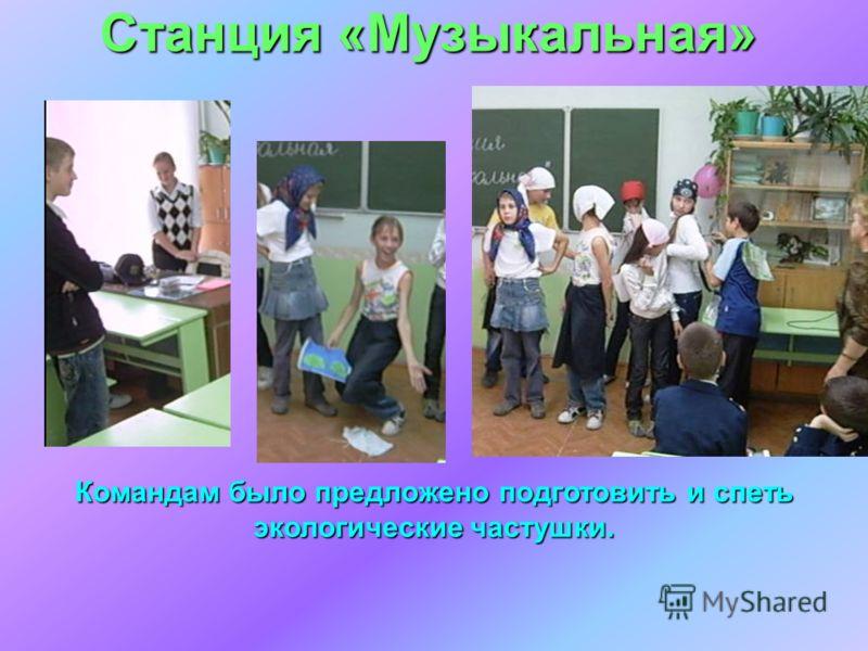 Станция «Музыкальная» Командам было предложено подготовить и спеть экологические частушки.