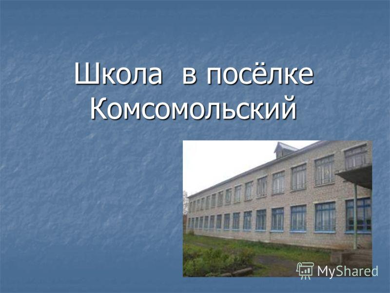 Школа в посёлке Комсомольский