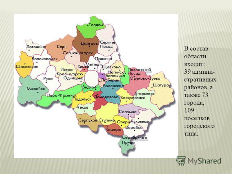 В состав области входит: 39 админи- стративных районов, а также 73 города, 109 поселков городского типа.