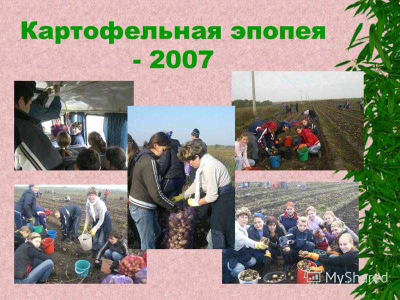 Картофельная эпопея - 2007