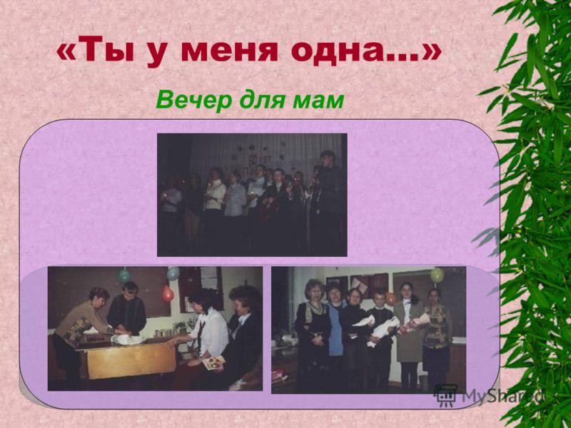 «Ты у меня одна…» Вечер для мам