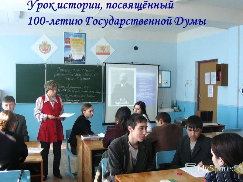 Урок истории, посвящённый 100-летию Государственной Думы
