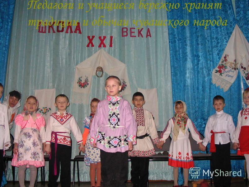 Педагоги и учащиеся бережно хранят традиции и обычаи чувашского народа