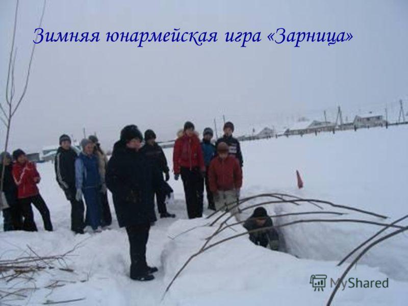 Зимняя юнармейская игра «Зарница»