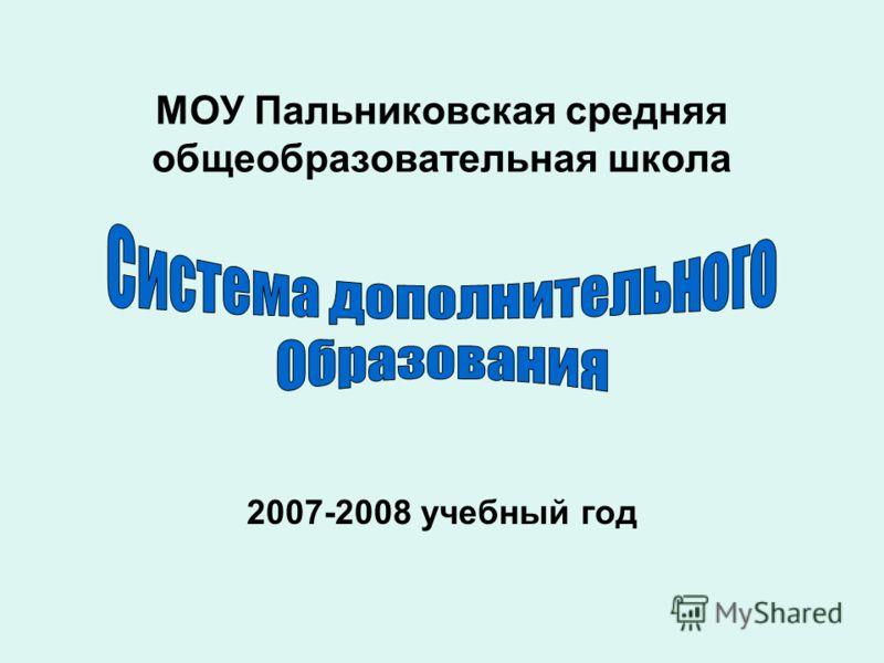 МОУ Пальниковская средняя общеобразовательная школа 2007-2008 учебный год