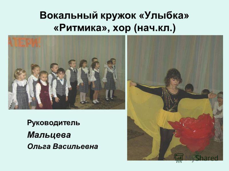 Вокальный кружок «Улыбка» «Ритмика», хор (нач.кл.) Руководитель Мальцева Ольга Васильевна