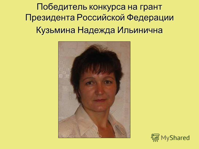 Победитель конкурса на грант Президента Российской Федерации Кузьмина Надежда Ильинична
