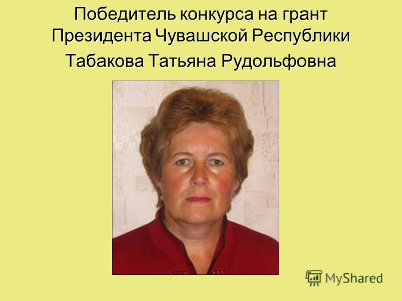 Победитель конкурса на грант Президента Чувашской Республики Табакова Татьяна Рудольфовна