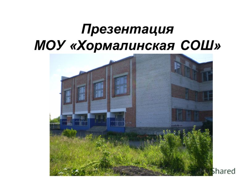 Презентация МОУ «Хормалинская СОШ»