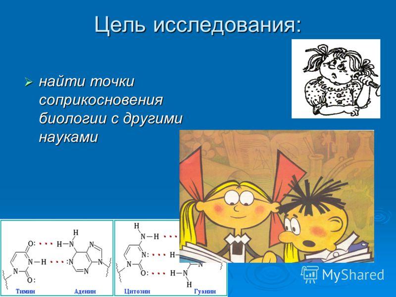 Составила: учитель биологии Зайцева О.А.