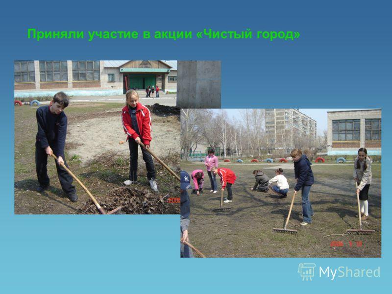 Приняли участие в акции «Чистый город»