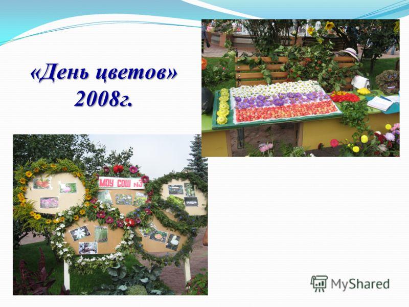 «День цветов» 2008г.