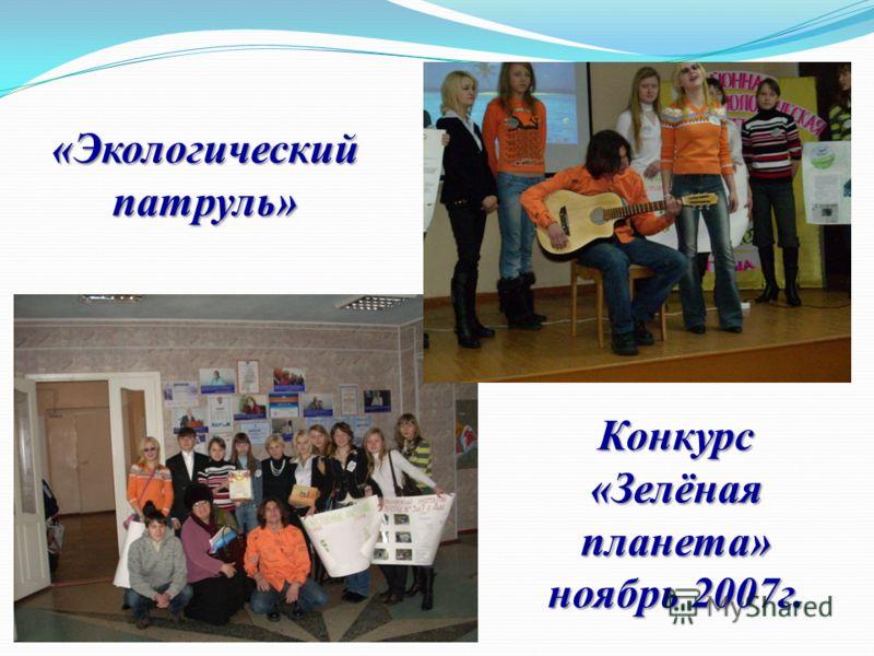 «Экологический патруль» Конкурс «Зелёная планета» ноябрь 2007г.