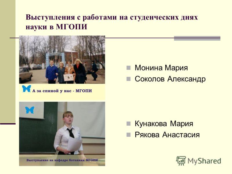 Выступления с работами на студенческих днях науки в МГОПИ Монина Мария Соколов Александр Кунакова Мария Рякова Анастасия