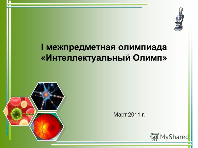 I межпредметная олимпиада «Интеллектуальный Олимп» Март 2011 г.