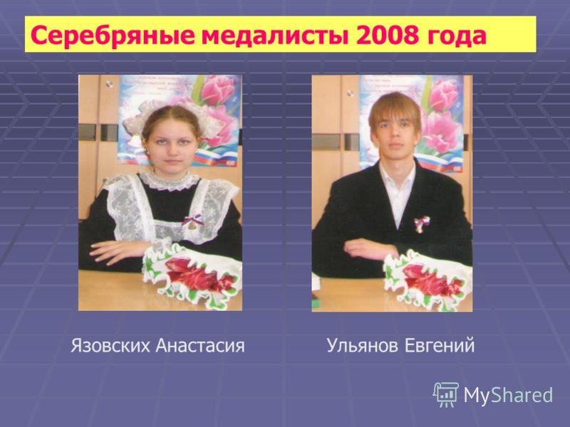 Серебряные медалисты 2008 года Язовских АнастасияУльянов Евгений