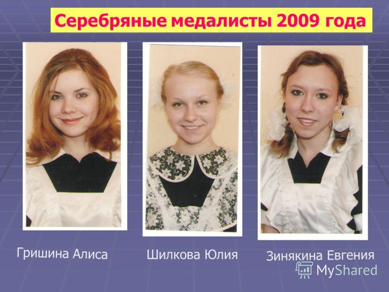 Серебряные медалисты 2009 года Гришина Алиса Зинякина Евгения Шилкова Юлия