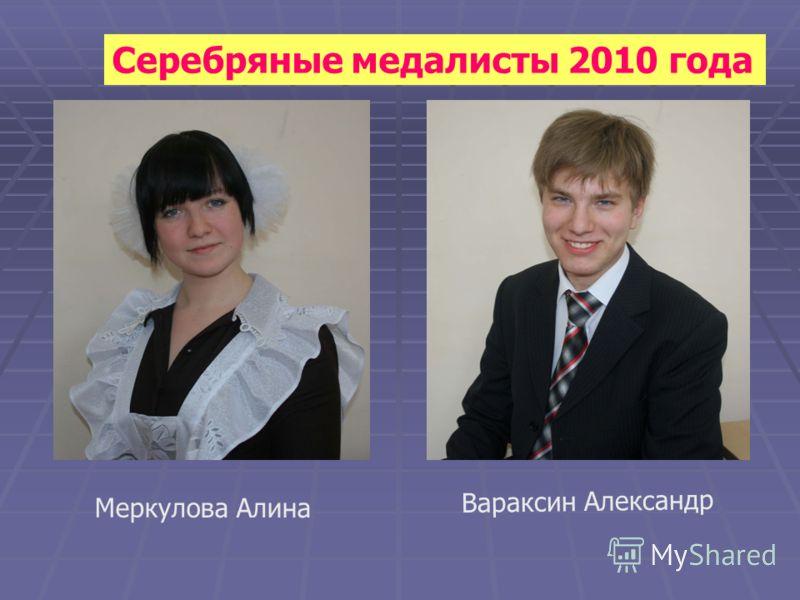Серебряные медалисты 2010 года Меркулова Алина Вараксин Александр