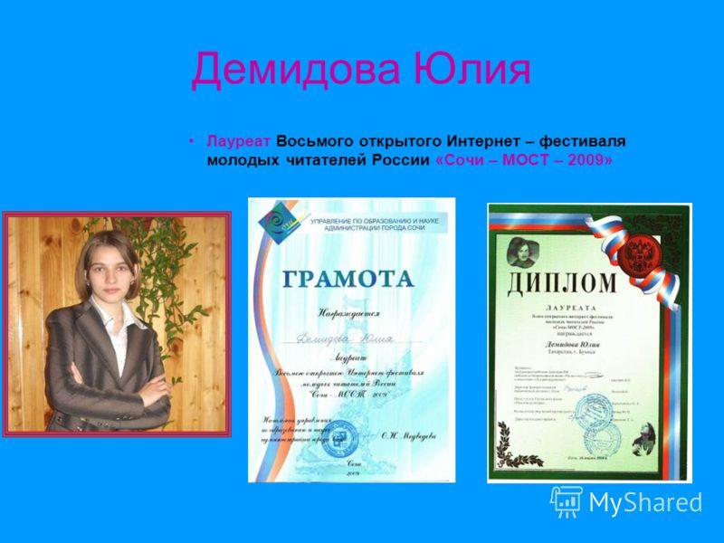 Демидова Юлия Лауреат Восьмого открытого Интернет – фестиваля молодых читателей России «Сочи – МОСТ – 2009»