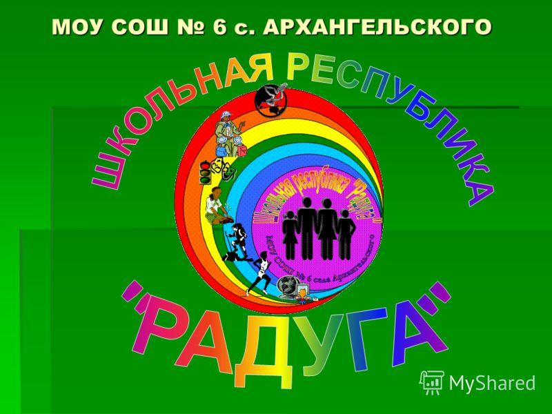 МОУ СОШ 6 с. АРХАНГЕЛЬСКОГО