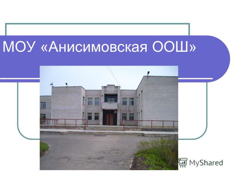 МОУ «Анисимовская ООШ»