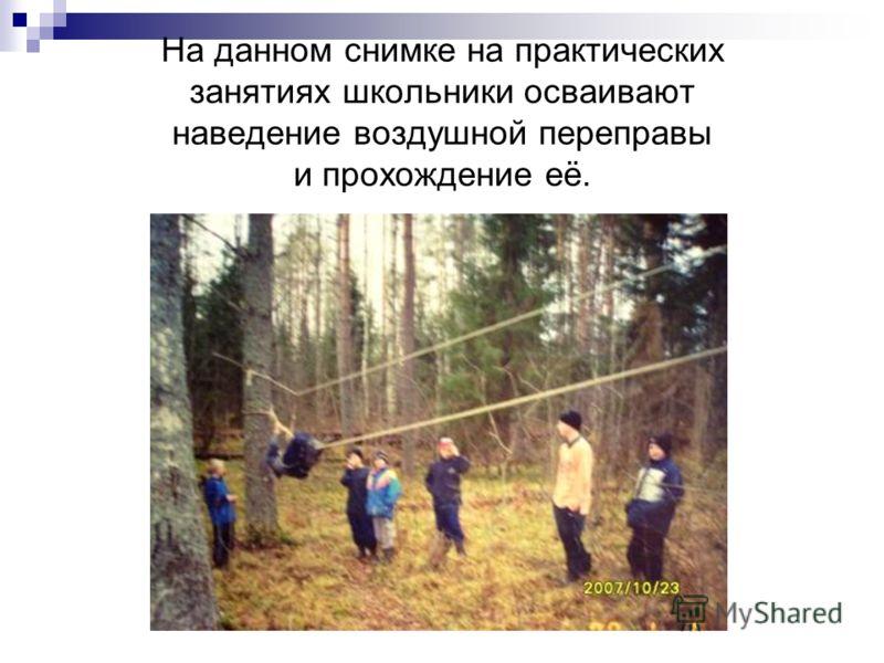 На данном снимке на практических занятиях школьники осваивают наведение воздушной переправы и прохождение её.