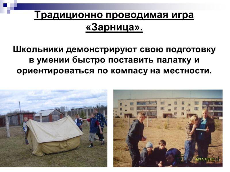 Традиционно проводимая игра «Зарница». Школьники демонстрируют свою подготовку в умении быстро поставить палатку и ориентироваться по компасу на местности.