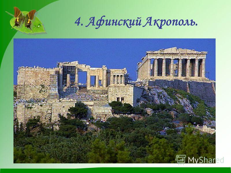 4. Афинский Акрополь.