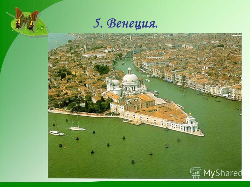 5. Венеция.