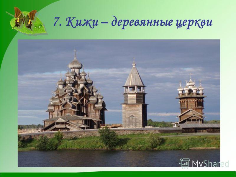 7. Кижи – деревянные церкви