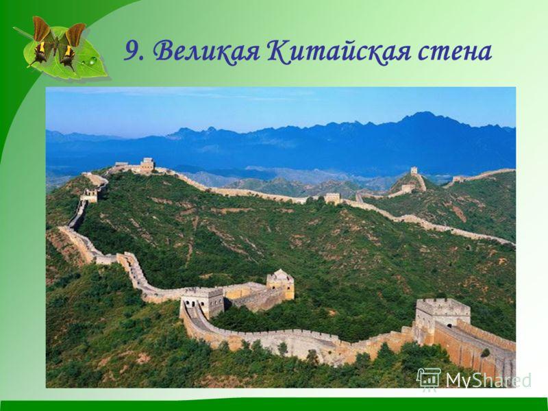9. Великая Китайская стена